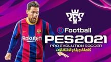 PES 2021 ile efsane geri döndü | Oyun Canavarı #27