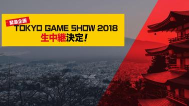 Tokyo Game Show 2018 planları!