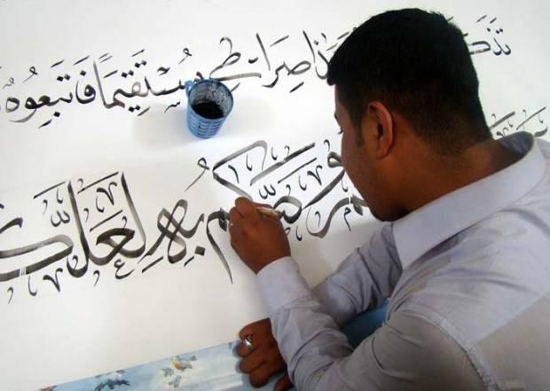 Dünyanın en uzun Kur'an-ı Kerim'i - Page 2