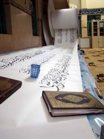 Dünyanın en uzun Kur'an-ı Kerim'i - Page 3