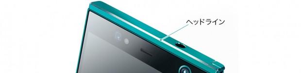 Fujitsu Arrows NX F-04G ve dünyanın ilk iris tarayan telefonu! - Page 1