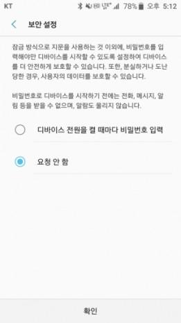 Galaxy S7'de Android 7.0 nasıl görünüyor? - Page 3