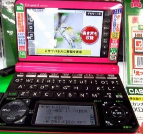 Japon mağazasından en ilginç ürünler - Page 3