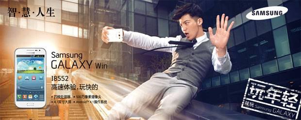 Karşınızda Samsung Galaxy Win'in ilk görüntüleri! - Page 2