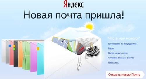 1349354766_yandex-pochta-new.jpg