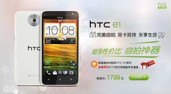 1363802868_htc-e1.jpg