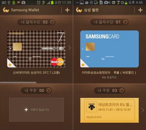 1369286453_samsung-wallet.jpg