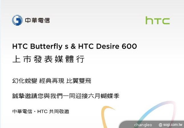 1370889112_htc-butterfly-s-event-invite.jpg
