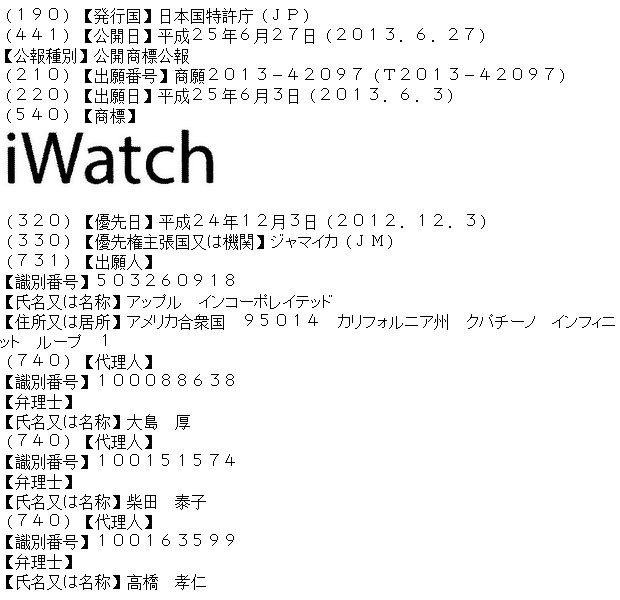 1372686694_iwatchtrademark-2013-07-01-01.jpg
