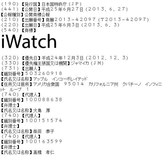 1372686694_iwatchtrademark-2013-07-01-01.jpg