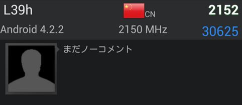1377032141_sony-honami-benchmark.png