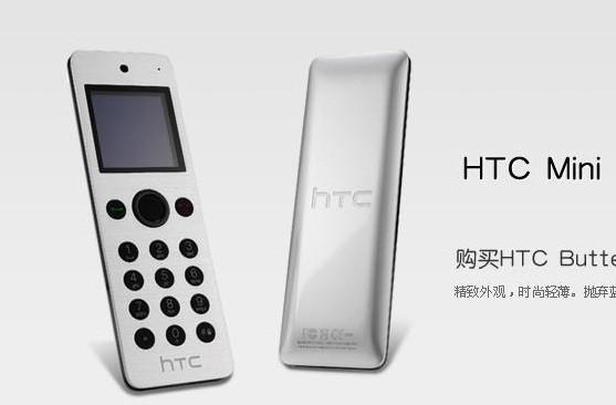 1377154412_htc-mini.jpg
