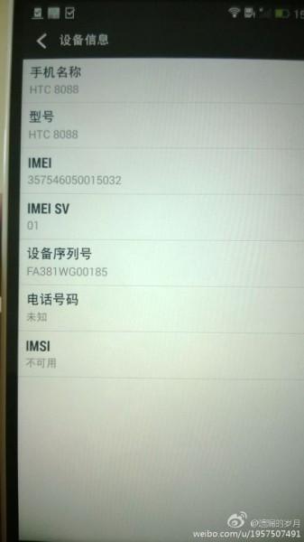 1379316416_htc-one-max-8088-3.jpg