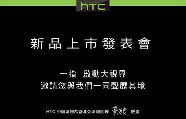 1381262384_htc-one-max-launch-invitation-taiwan.jpg