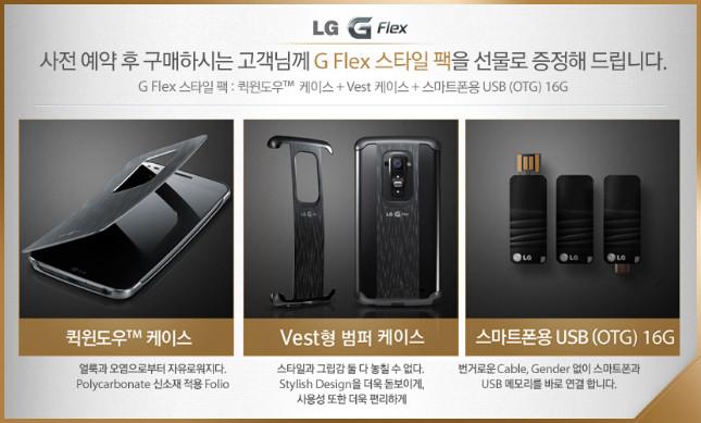 1384153425_lg-g-flex-accessories-1.jpg
