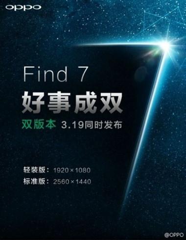 1393959345_oppo-find-7-versions.jpg