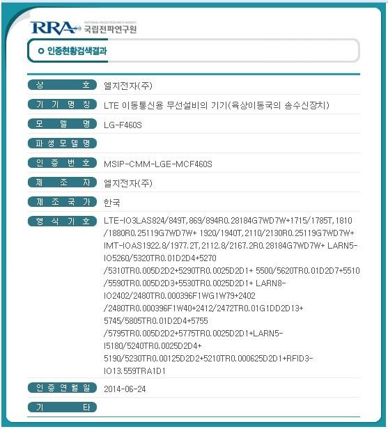 1403675696_lg-g3-snapdragon-805-korea-2.jpg