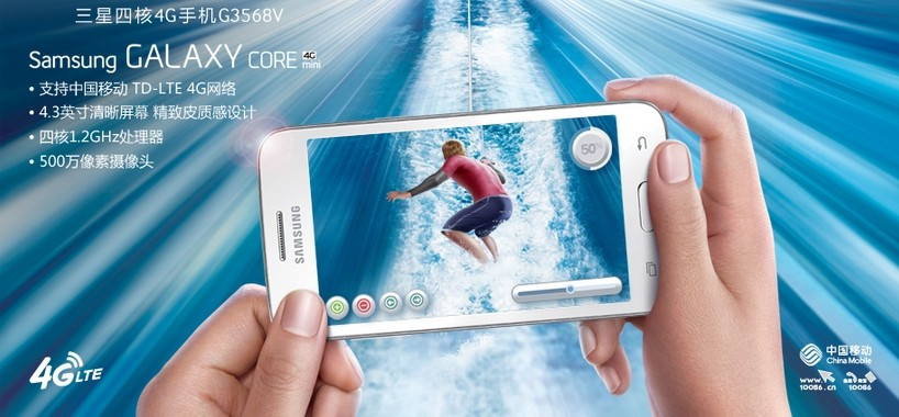 1404125151_samsung-galaxy-core-mini-4g-sm-g3568v-official-images-5.jpg