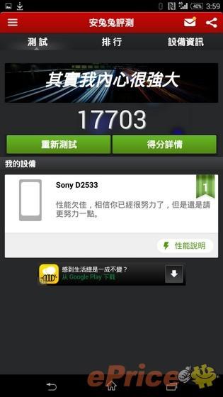 1404890182_sony-xperia-c3-antutu-benchmark-score.jpg