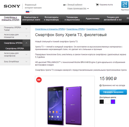1406096287_sony-russia-xperia-t3-640x628.png