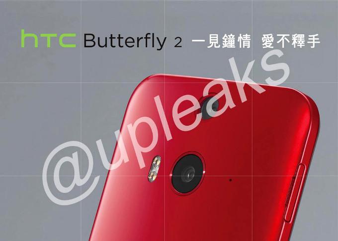1407900770_htc-butterfly-2.jpg