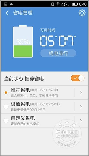 1409572626_gionee-elife-s5.1-interface-gallery-4.jpg