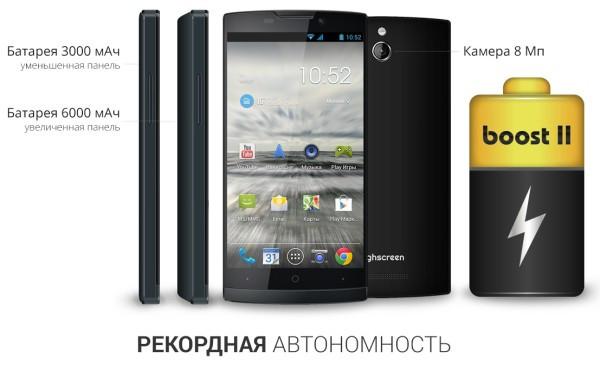 1411383072_highscreen-boost-ii-1.jpg