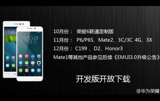 1411671111_emui-3-release.jpg
