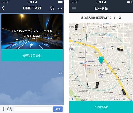 1413379853_line-taxi.jpg