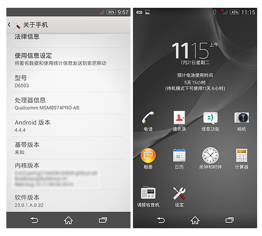 1413547255_xperia-z2-android-4.4.423.0.1.a.0.321.png