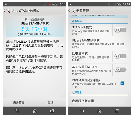1413547799_xperia-z2-android-4.4.423.0.1.a.0.321.png