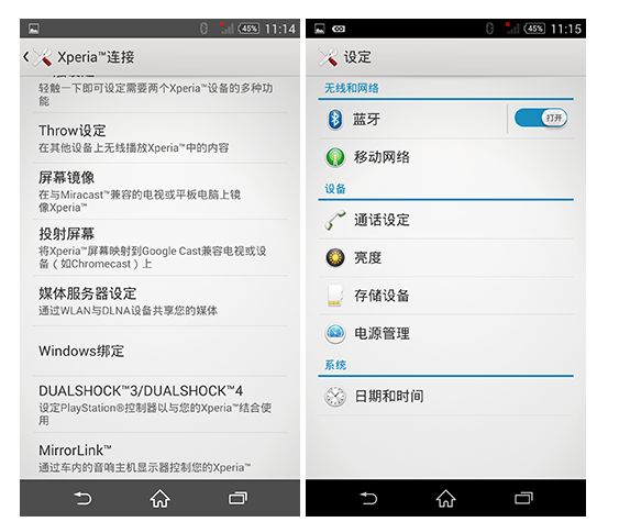 1413547824_xperia-z2-android-4.4.423.0.1.a.0.321.png