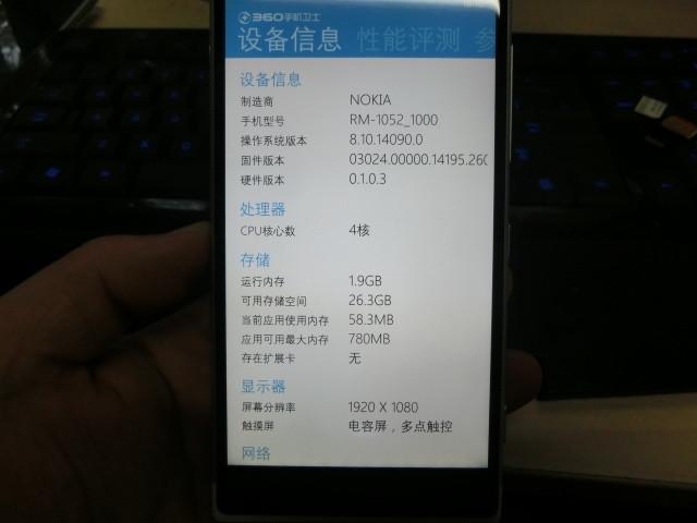 1417373510_lumia-prototype-08.jpg