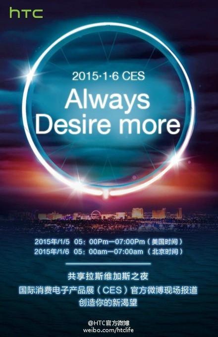 1420011388_htc-always-desire-more-teaser.jpg