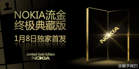 1420396434_limited-edition-gold-nokia-lumia-830-to-launch-in-china-on-january-8th.jpg