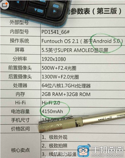 1430860305_vivo-x5pro-makes-a-repeat-trip-to-the-tenaa-website-reveals-4150mah-battery-on-board-1.jpg
