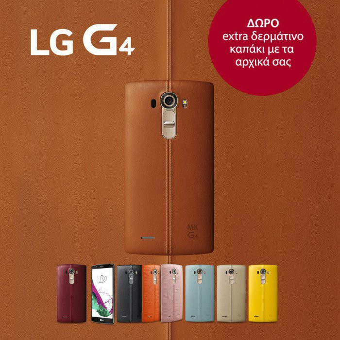 1434878867_lg-g4-free-leather-case.jpg