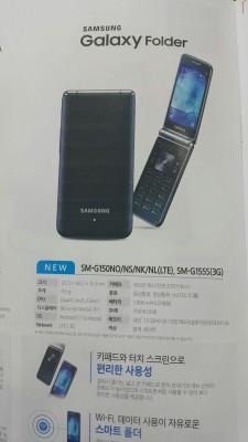 1435849878_galaxy-folder-225x400.jpg