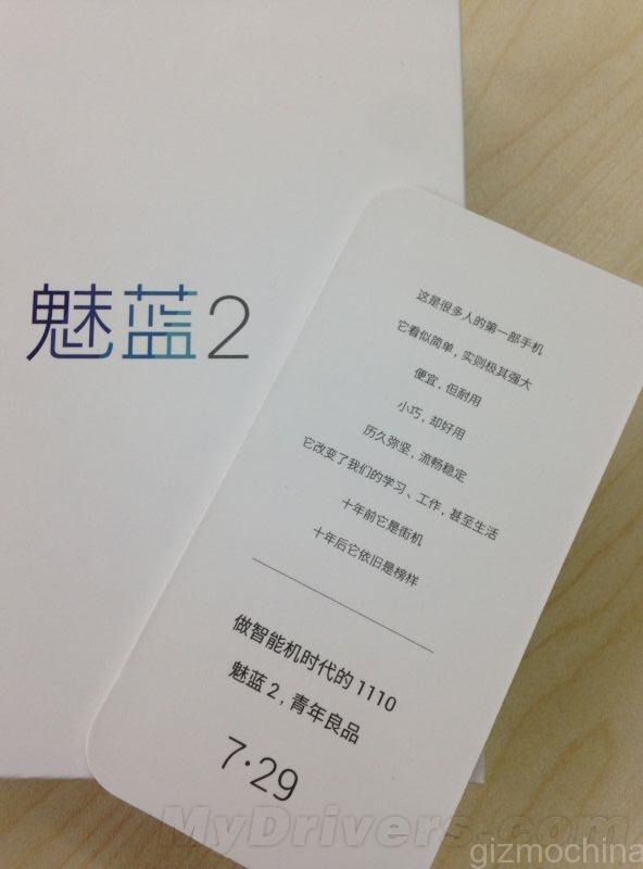 1437038184_meizu-m2-invite-02.jpg