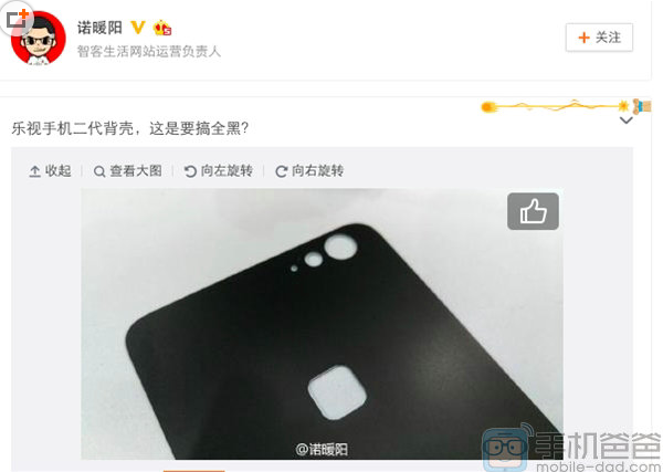 1442380575_this-is-what-the-back-of-the-letv-max-2-is-expected-to-look-like.jpg
