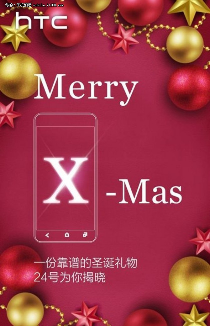 1450878120_htc-teaser-one-x9-possibly1.jpg