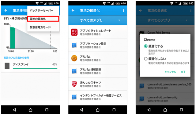 1455106801_japanes-xperia-marshmallow1-640x377.png