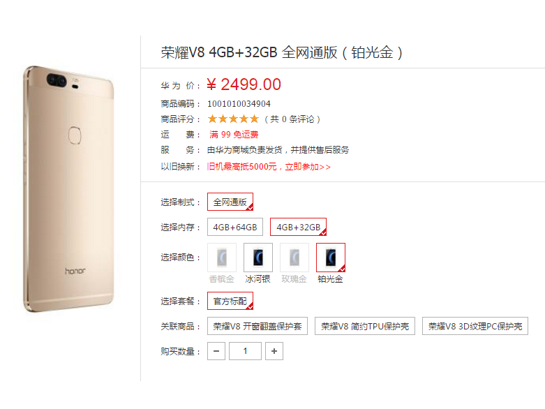1462912818_honor-v8-is-available-for-as-low-as-384-usd.jpg