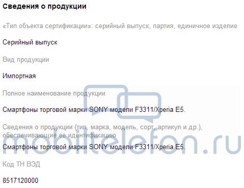 1464032716_xperia-e3.png