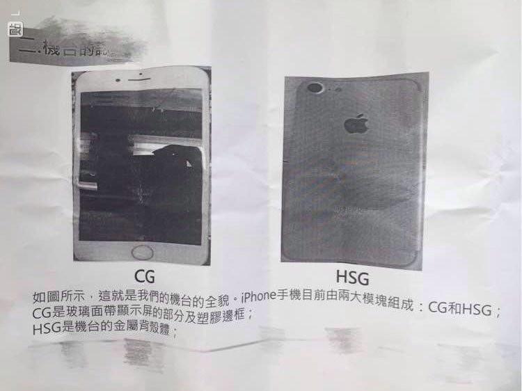 1471012934_iphone-7-factory-process-03.jpg