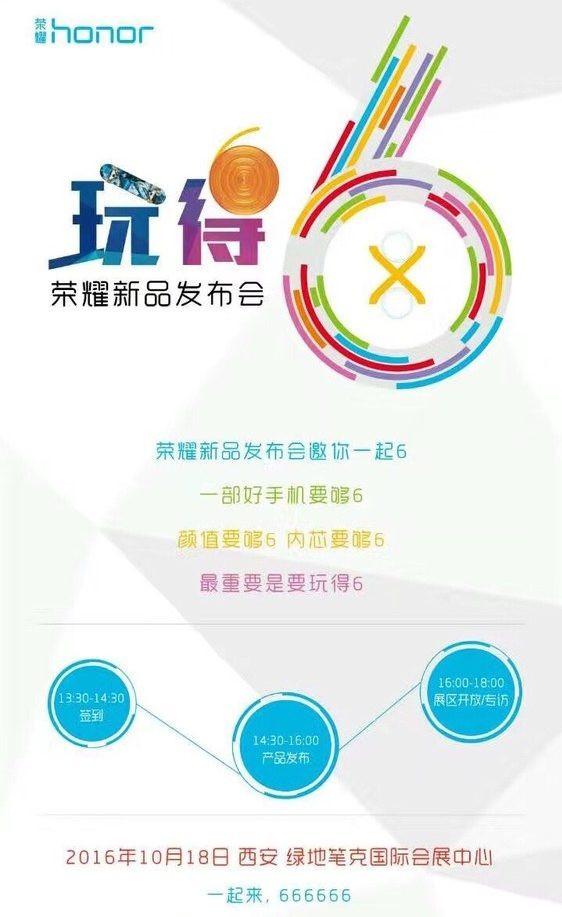 1476087672_huawei-honor-6x-press-invite-e1475985182941.jpg