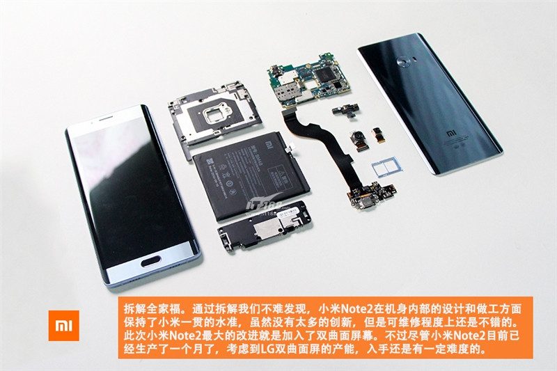 1477576783_xiaomi-mi-note-2-teardown-images-1.jpg