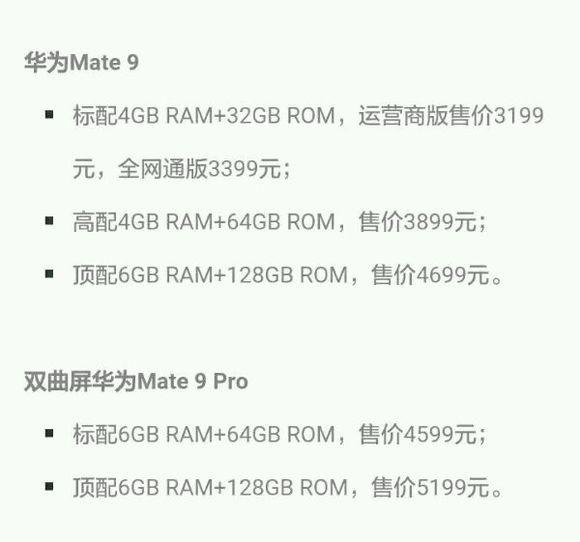 1478584380_huawei-mate-9-pro-price.jpg