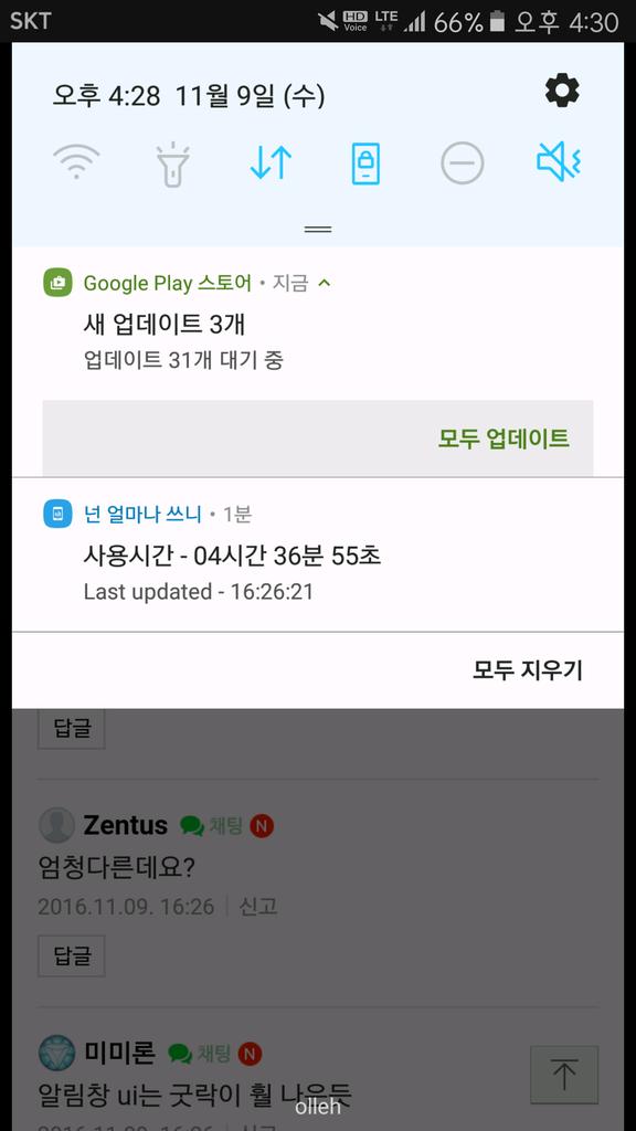 1478780295_galaxy-s7-edge-android-nougat-update-beta-3.jpg