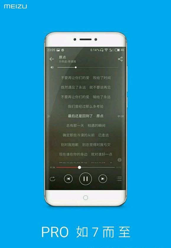 1479898047_meizu-pro-7-leak-from-earlier-this-month.jpg